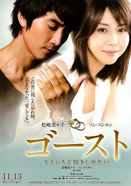 人鬼情未了[2010]