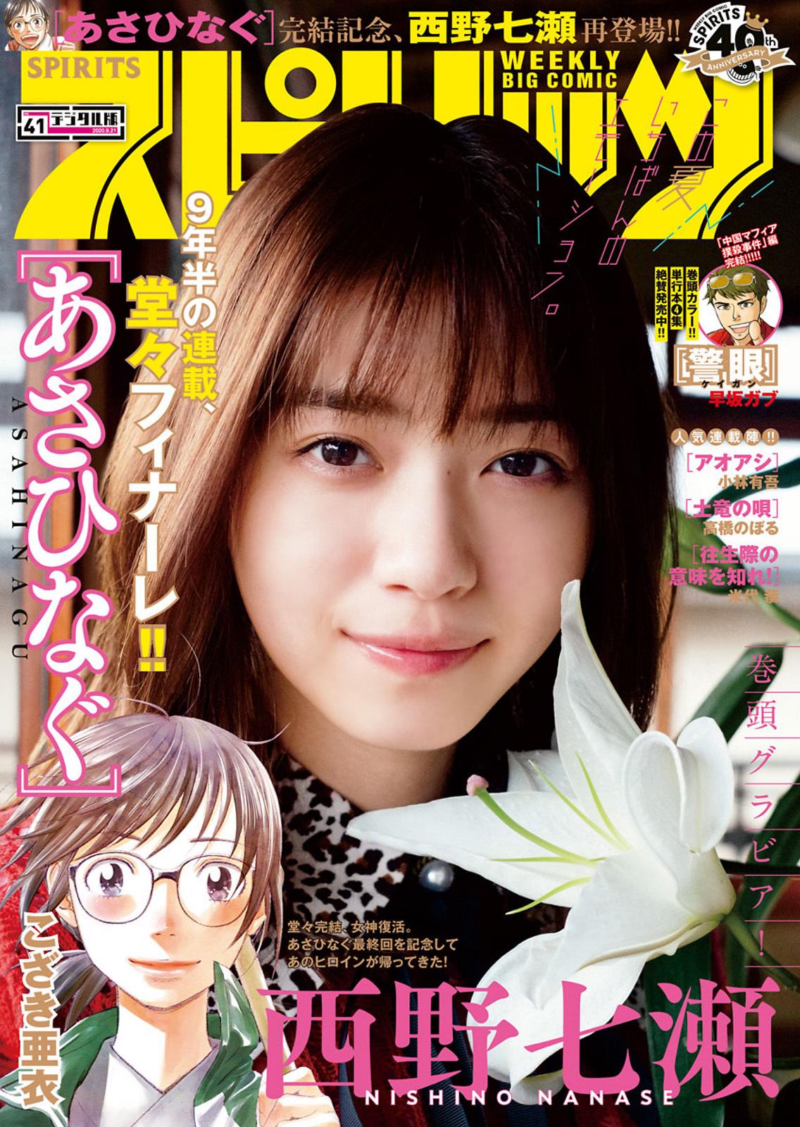 [Big Comic Spirits] 2020 No.41 (西野七瀬)