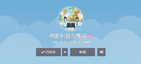 【动漫情报】剧场版动画《利兹与青鸟》开通了官方微博 