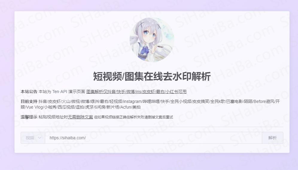趣味网站:辞海网络版/电视直播/随机小姐姐/图片视频去水印sihaiba.com
