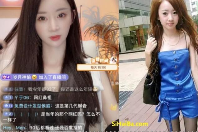 """网红""""程琳""""复出直播,8090后网红鼻祖开直播了sihaiba.com"""