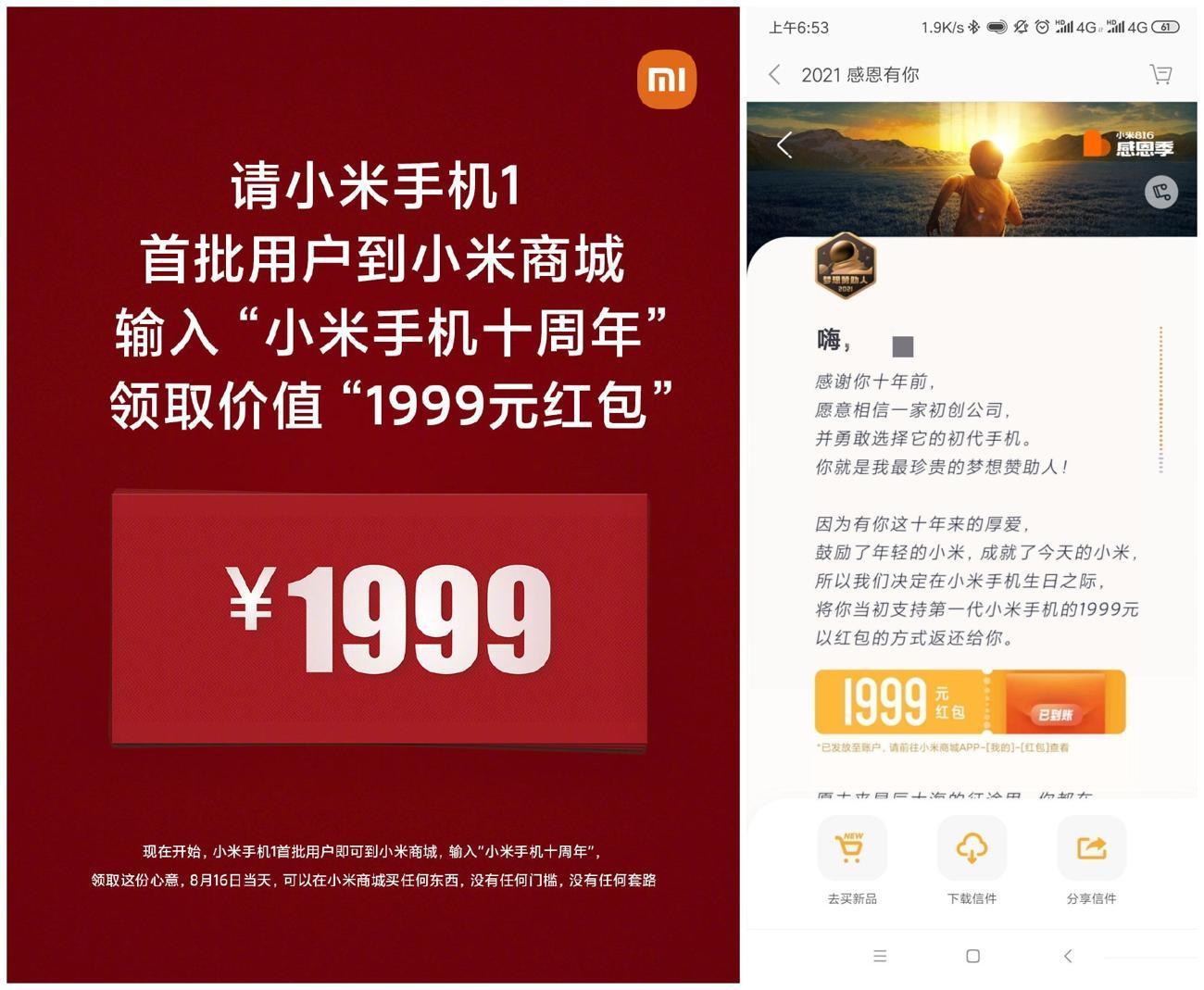 小米手机1首批用户领1999元红包 sihaiba.com