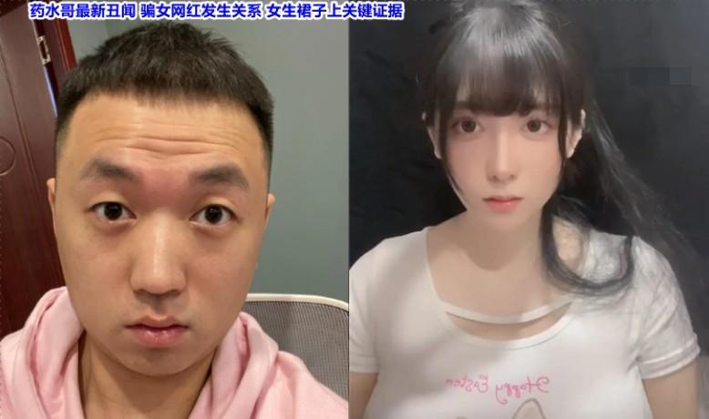 药水哥出轨丑闻 骗女网红发生关系 女生裙子上关键证据hiquer.com