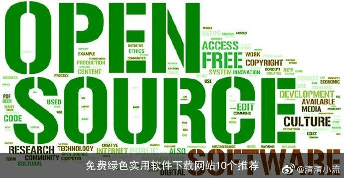 免费绿色实用软件下载网站10个推荐 福利吧 第1张