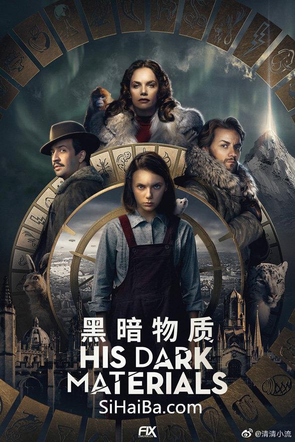 奇幻英美剧《黑暗物质》第一季完结 电影推荐 第1张