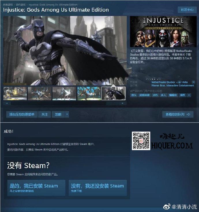 steam免费游戏不义联盟:人间之神的活动领取地址方法 捡漏福利 第1张
