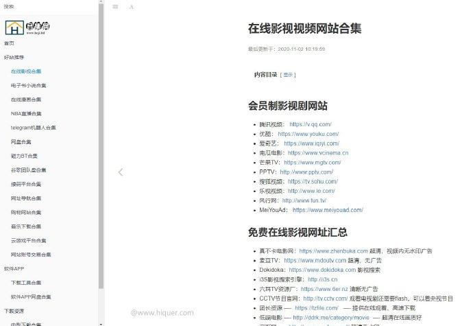 合集网:一个包罗万象的整合网站,满足上网需求