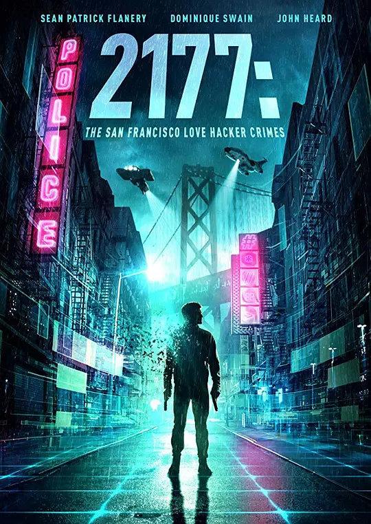 2177:駭入未來