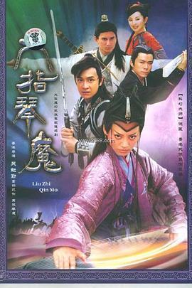 六指琴魔2003(国产剧)