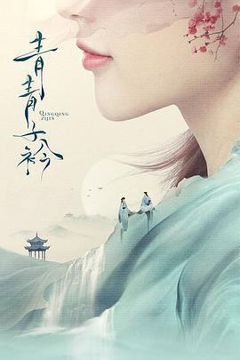 青青子衿DVD版(国产剧)