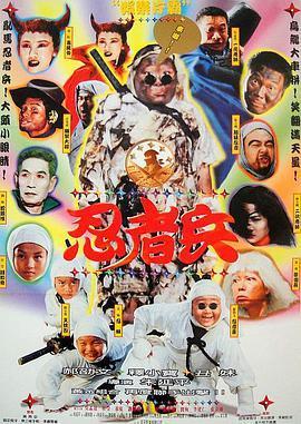 忍者兵(喜剧片)