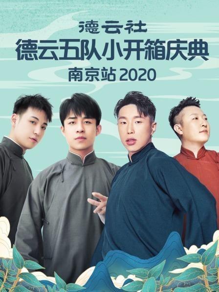 德云社德云五队小开箱庆典南京站2020(综艺)