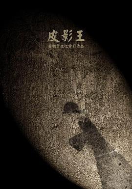 皮影王(剧情片)