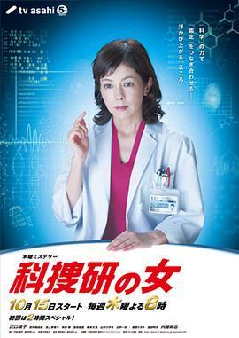 科搜研之女第十五季(日本剧)