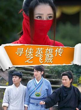 寻侠英雄传之飞贼(动作片)