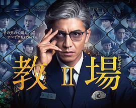 教场2(日本剧)