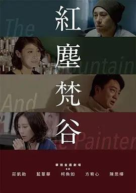 红尘梵谷(剧情片)