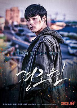 保镖2020韩国版(动作片)