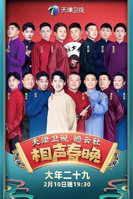 2021年天津卫视春节联欢晚会(综艺)