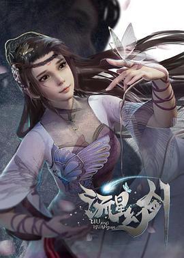 流星幻剑(动漫)
