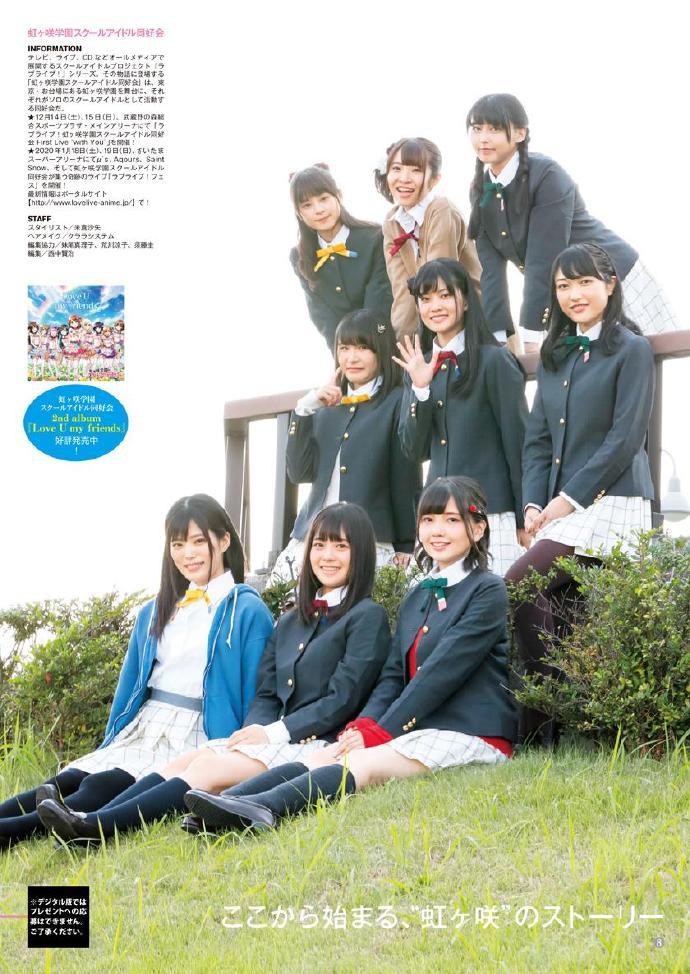 虹之咲学园 Young Jump Love Live