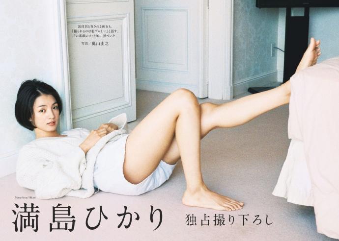 週刊現代プレミアム2019 Vol.1 满岛光