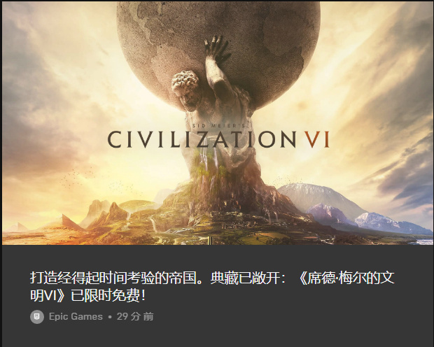 文明VI EPIC GAMES 免费