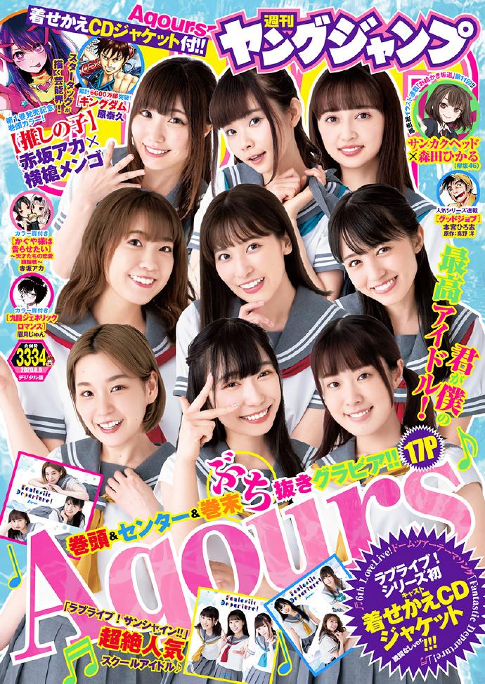 週刊ヤングジャンプ 2020 No.33&34合併号 - p000 [aKraa]