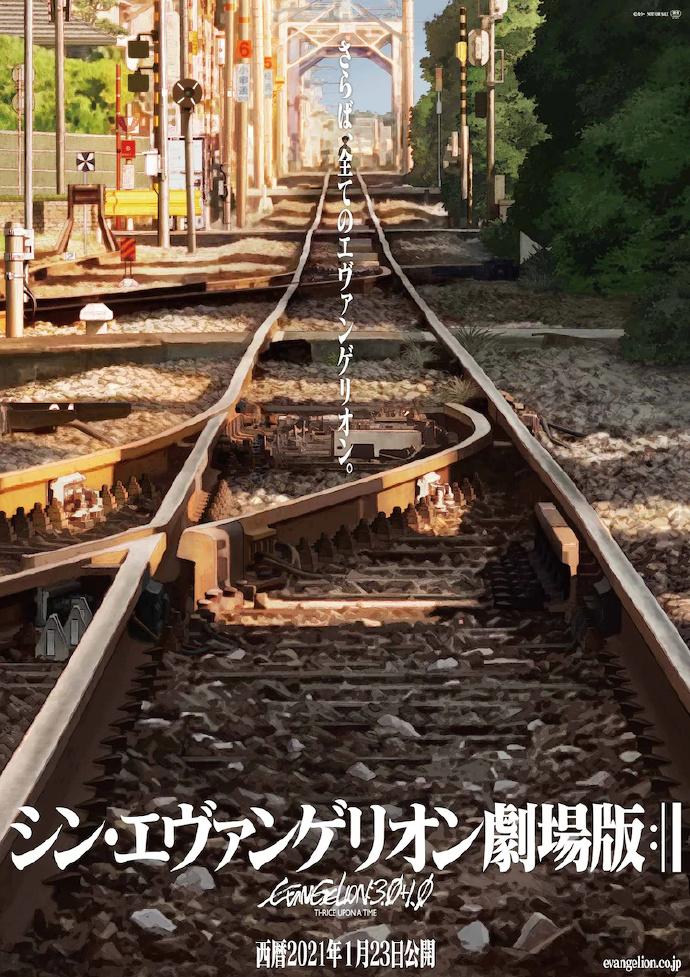 福音战士新剧场版最终章 宇多田光 One Last Kiss