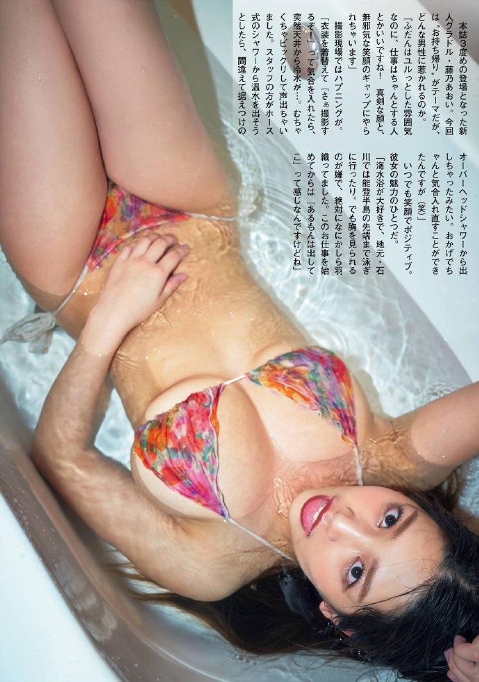 enako 藤乃あおい 山下美月-Flash 2021年6月1日刊  高清套图 第16张