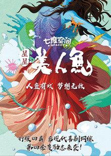 星星美人魚第一季