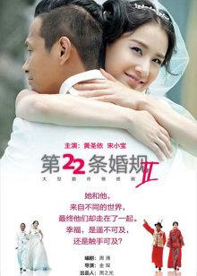 第22條婚規2