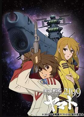 宇宙戰艦大和號2199TV版