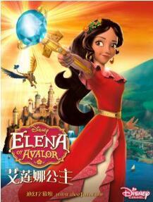 艾蓮娜公主第二季