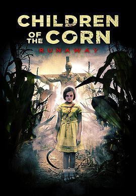 玉米地的小孩大逃亡
