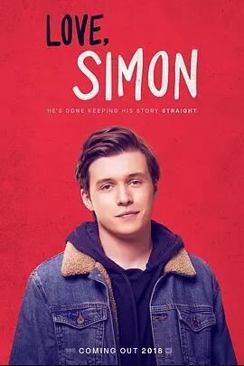 愛你,西蒙