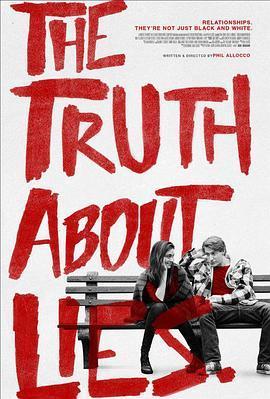 有關謊言的真相