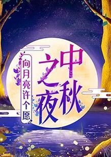 湖南衛視中秋之夜2019