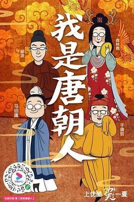 我是唐朝人