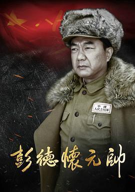 彭德懷元帥