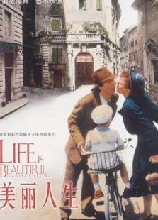 美麗人生1997