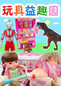 玩具益趣園