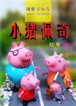 小豬佩奇故事