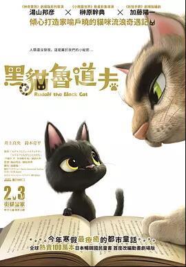 黑貓魯道夫