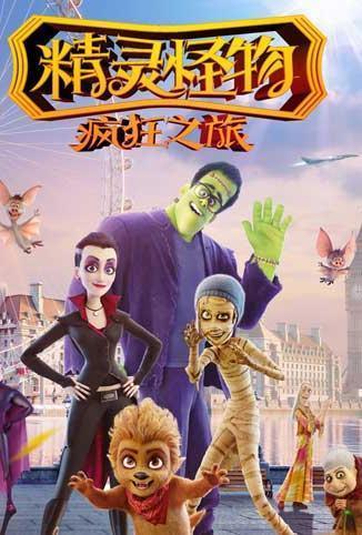 精靈怪物:瘋狂之旅普通話版