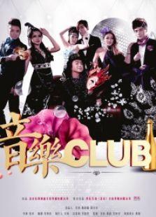 音樂CLUB
