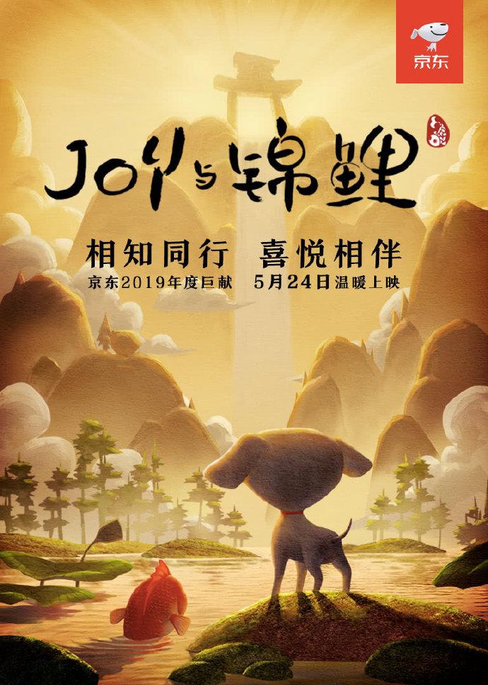 JOY與錦鯉