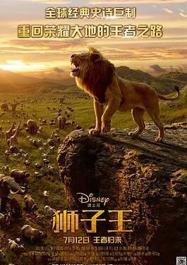 獅子王預告片