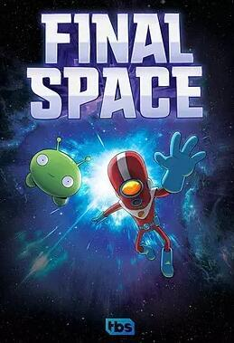 太空终界第二季