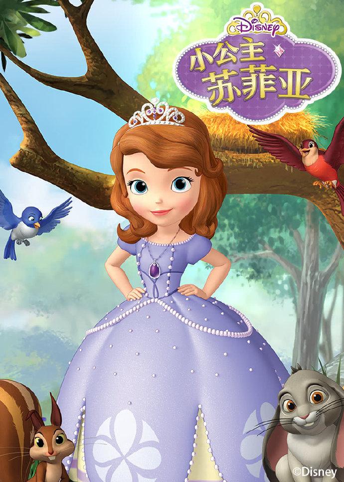 小公主苏菲亚第三季
